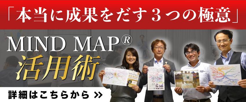 マインドマップの3つの極意