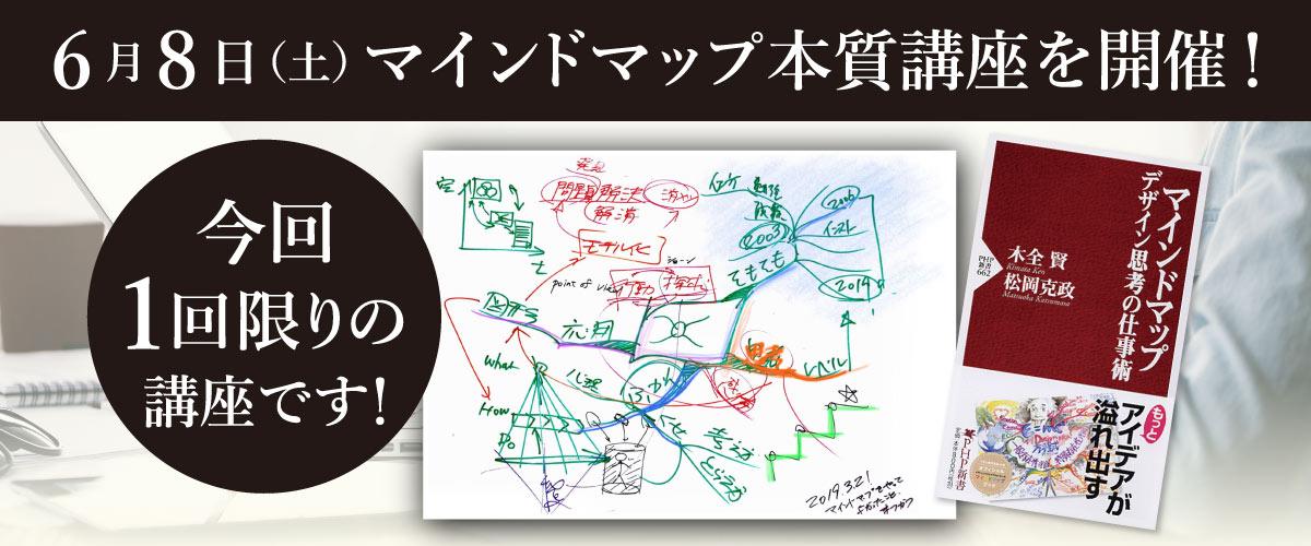 マインドマップ本質講座