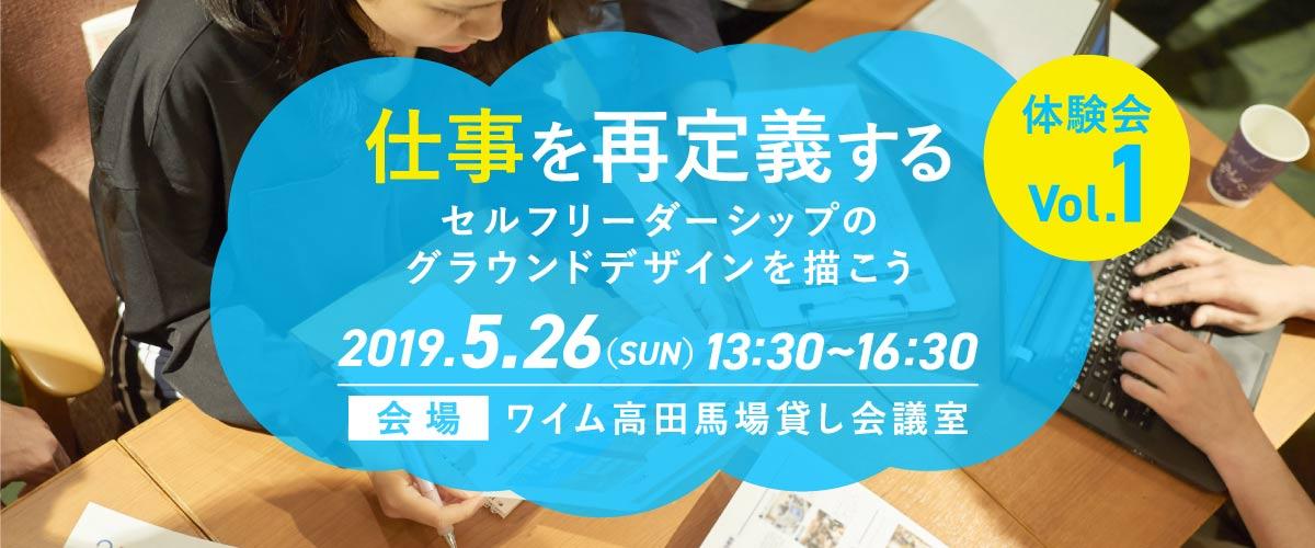 体験会イベント1