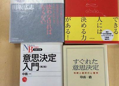 【意思決定】の探求??!