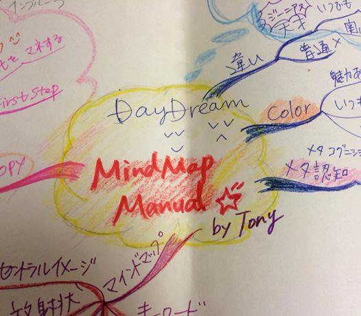 ビジネスマインドマップ講座 第1回目無事終了!