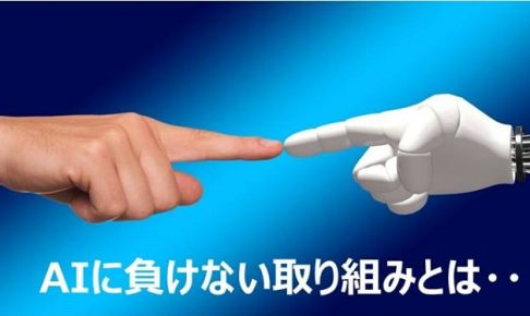 【続】「AIに打ち勝つ術」