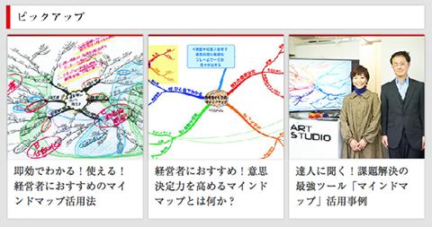 マインドマップの活用事例が満載!