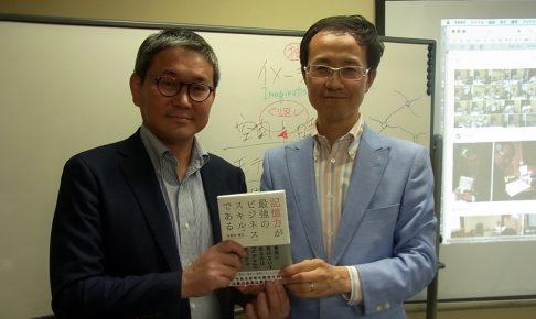 宇都出雅巳氏 トークセッション レポート:「記憶と認知に対して深い学びを頂きました。」