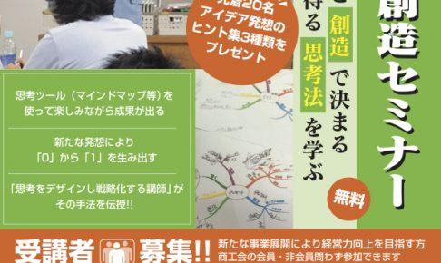 9/6、群馬県桐生市で松岡が講師をします。