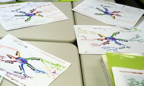 9月16日開催決定 ~ ビジネスへの活用方法を伝授します!~<BR>《ビジネス活用編》マインドマップ プラクティショナー講座