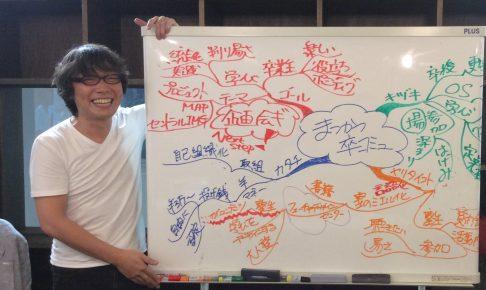 トップリーダー養成塾 ~ 卒業生との初合同イベント報告① ~