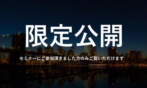 保護中: 「トップリーダー養成塾 体験会」参加特典 <BR>~ デジタルコンテンツ ~