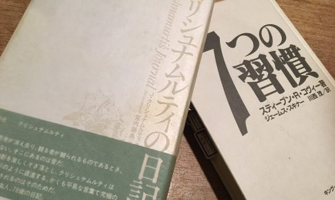 2018年4月26日スタート!【7つの習慣実践会】いよいよ一般公開です!!