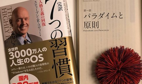 【開催報告】7つの習慣実践会【基礎原則1】