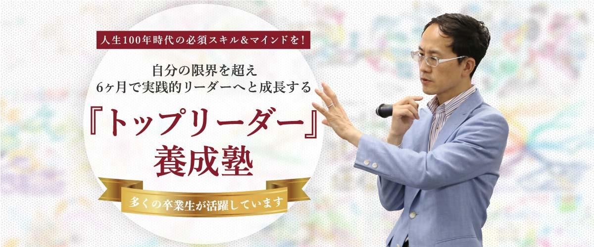 トップリーダー養成塾詳細