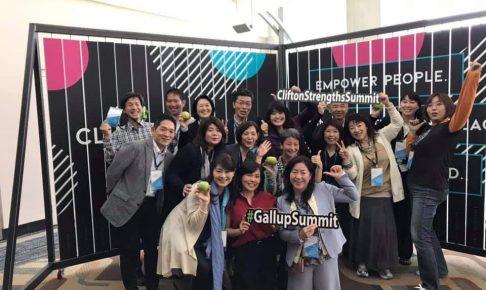 【CliftonStrengths Summit2019レポート】個の強みをさらに深めてチームの強さにするために