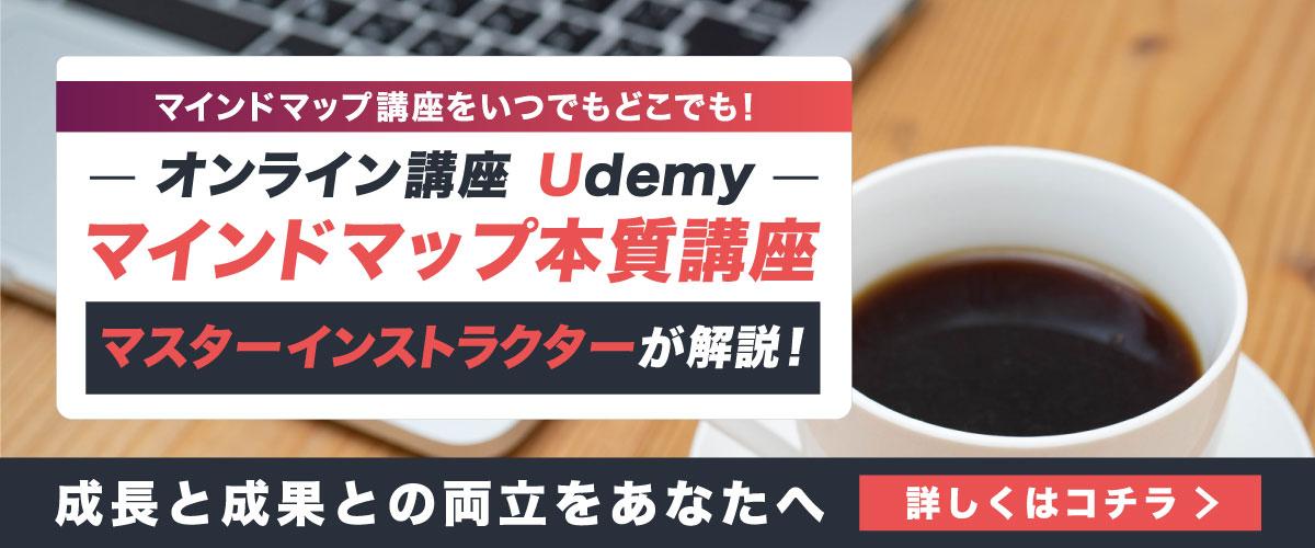 マインドマップ本質講座/Udemyオンライン講座