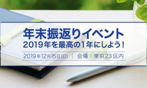 【年末年始イベントのご案内】ほしい未来へ前進するために「現在(いま)」をつなげよう!