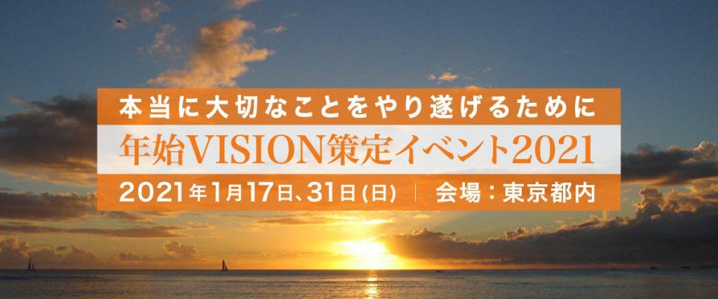 1月31日 構造思考を活用した年間VISION策定ワークショップ