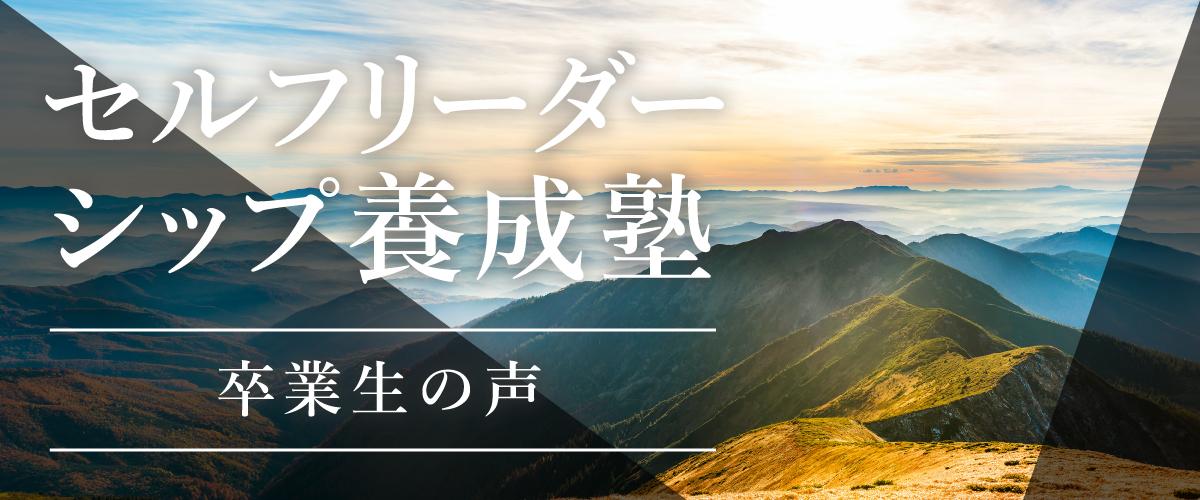 【受講生の声】トップリーダー養成塾〜インタビュー記事まとめ〜