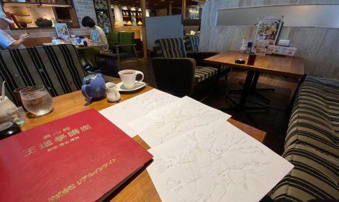 【講演情報】8月19日(水)「マインドマップで視る王道學」
