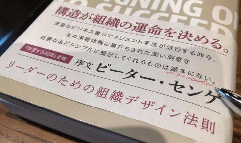 【滅多にない本】〜偉大な組織の最小抵抗経路〜