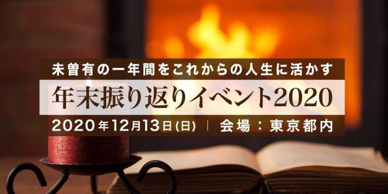 【年末振り返りイベント2020】未曽有の一年間をこれからの人生に活かすために