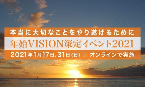 【年始ビジョン策定イベント2021】本当に大切なことをやり遂げるために