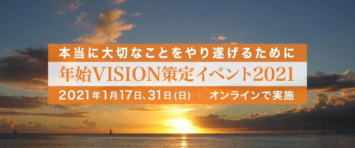 年始VISION策定イベント2021