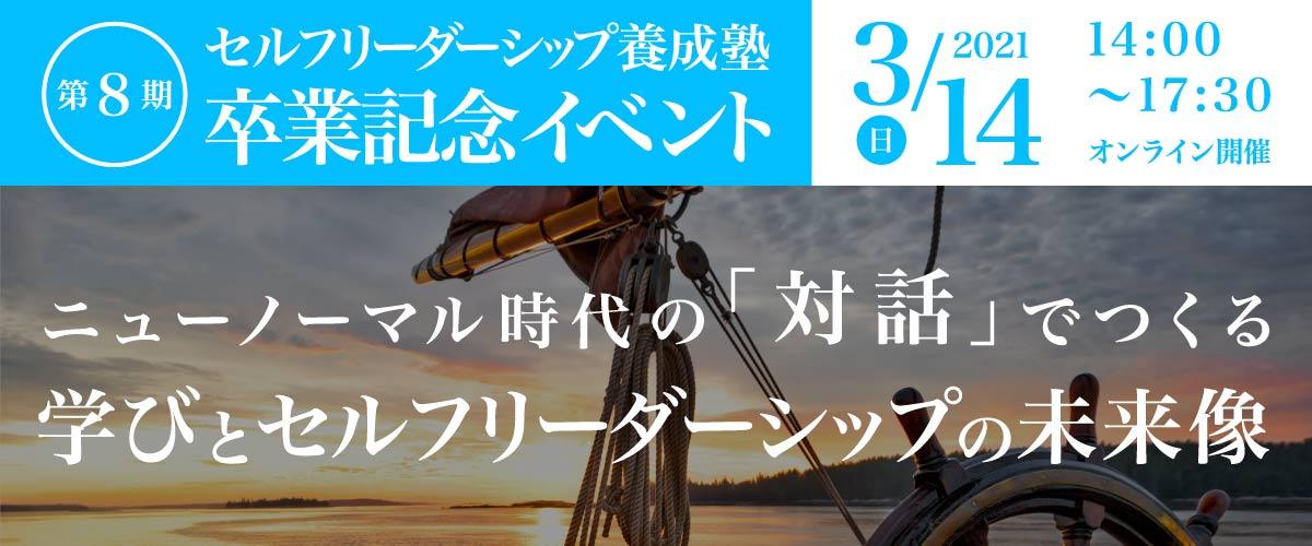 セルフリーダーシップ養成塾第8期卒業記念イベント