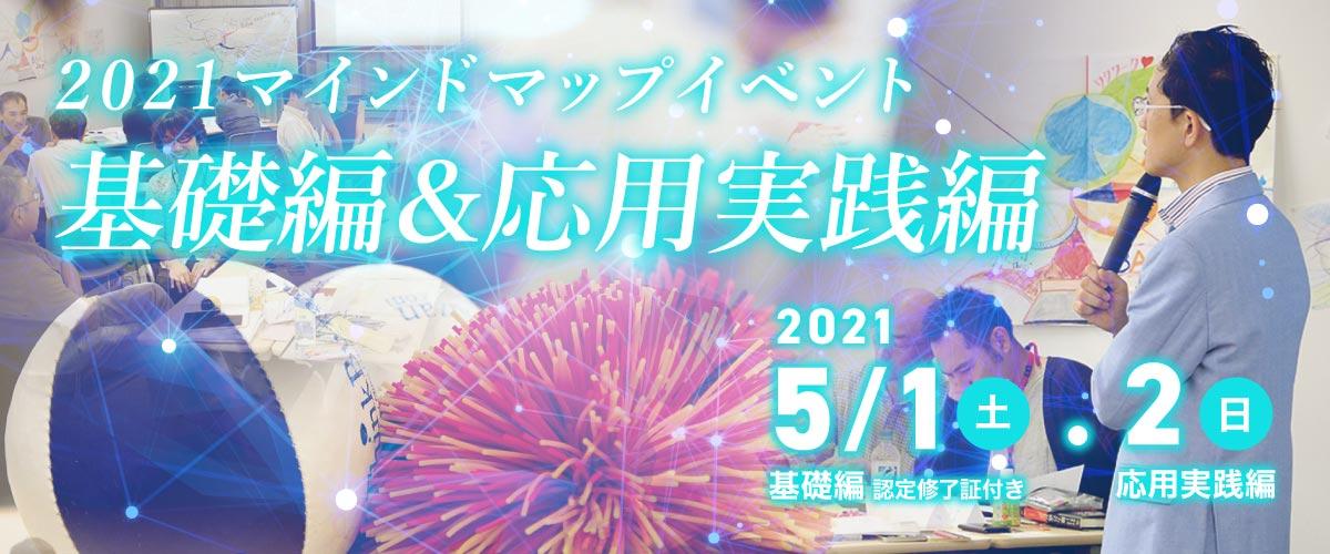 2021マインドマップイベント基礎編&応用実践編